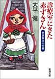 診療室にきた赤ずきん―物語療法の世界 (新潮文庫)