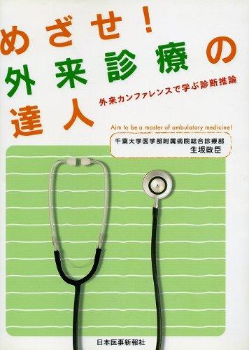 めざせ!外来診療の達人―外来カンファレンスで学ぶ診断推論