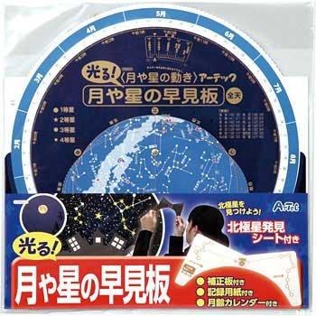アーテック『月や星の早見板 北極星発見シート付』