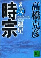 時宗 巻の弐 連星 (講談社文庫)
