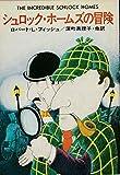 シュロック・ホームズの冒険 (ハヤカワ・ミステリ文庫 42-1)