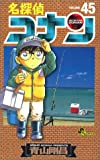 名探偵コナン (45) (少年サンデーコミックス)