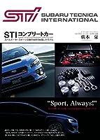 STIコンプリートカー―スバルモータースポーツ活動の技術を結集したモデル