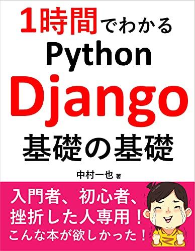 1時間でわかるPython Django基礎の基礎~入門者、初心者、挫折した人専用!~