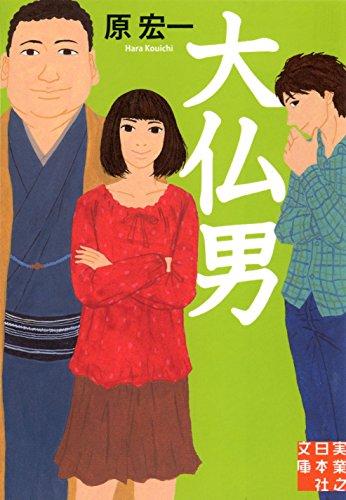 大仏男 (実業之日本社文庫)