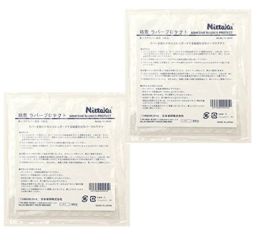 【2袋セット】(2枚入り×2袋で合計4枚)ニッタク(Nittaku) 粘着ラバープロテクト NL-9648