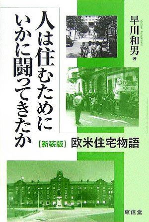 人は住むためにいかに闘ってきたか―欧米住宅物語 - 早川 和男