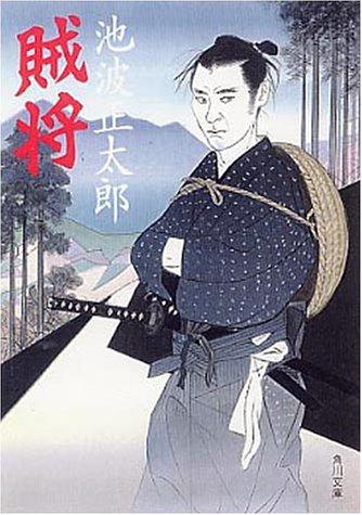 KADOKAWA『賊将』