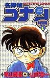 名探偵コナン 特別編 (1) (てんとう虫コミックス)
