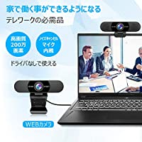 WEBカメラ eMeet C960 ウェブカメラ HD1080P 200万画素 90°広角 パソコンカメラ ワイドサイズ対応 内蔵マイク skype会議用PCカメラ eMeetLink利用可能 Windows 10/8 / 7 Mac OS X, Youtube, Skype