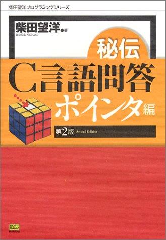 秘伝C言語問答 ポインタ編 (柴田望洋プログラミングシリーズ)