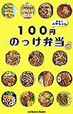 100円のっけ弁当レシピ by四万十みやちゃん (ArakawaBooks)