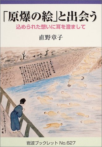 「原爆の絵」と出会う―込められた想いに耳を澄まして (岩波ブックレット)の詳細を見る