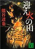 迎え火の山 (講談社文庫)