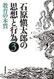 石原愼太郎の思想と行為〈3〉教育の本質