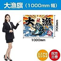 大漁旗 マグロ(エステルカツラギ) 1000mm幅 BC-15 (受注生産)