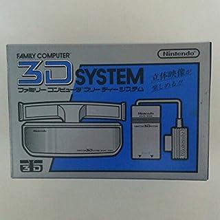 「ファミコン・3Dシステム」周辺機器 貴重