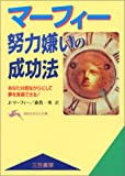 マーフィー 努力嫌いの成功法 (知的生きかた文庫)