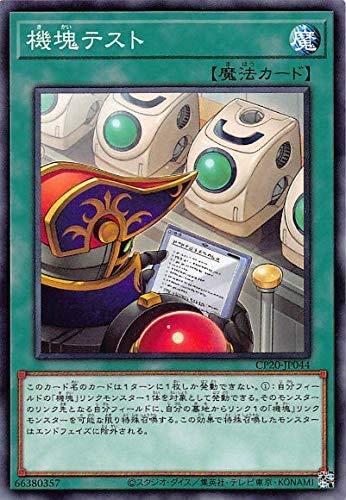 機塊テスト ノーマル 遊戯王 コレクションパック2020 cp20-jp044