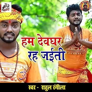 Ham Devghar Reh Jaiti - Single