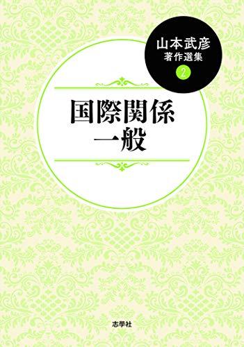 山本武彦著作選集2 国際関係一般の詳細を見る