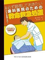 イザというとき慌てない! 必ず習得しておきたい歯科医院のための救命救急処置