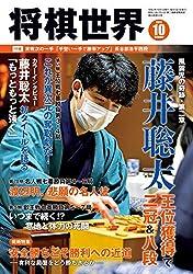 将棋世界 2020年10月号(付録セット) [雑誌]