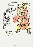 故事成語で中国を読む (ちくま文庫)