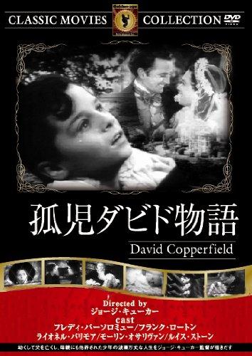 孤児ダビド物語 [DVD]