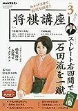 NHK将棋講座 2021年 03 月号 [雑誌]