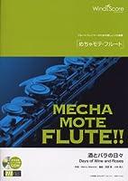 管楽器ソロ楽譜 めちゃモテフルート 酒とバラの日々 模範演奏・カラオケCD付 (WMF-11-012)
