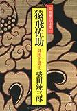 猿飛佐助 真田十勇士 (文春文庫 柴錬立川文庫 1)