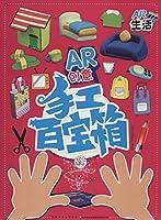 AR创意手工百宝箱 生活