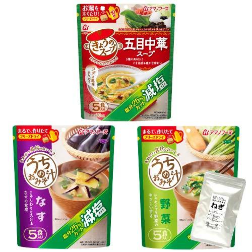 アマノフーズ フリーズドライ 減塩 味噌汁 スープ ( なす 野菜 五目中華 ) 3種類 60食 うちの おみそ汁 きょうのスープ 小袋ねぎ1袋 セット