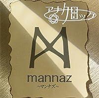 mannaz~マンナズ~