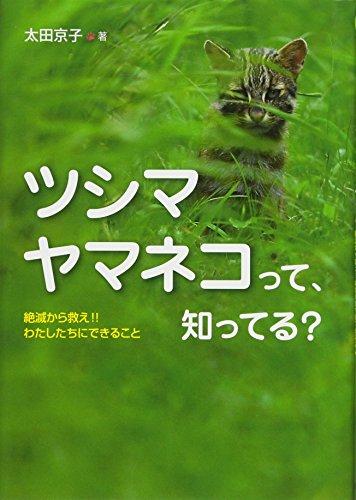 ツシマヤマネコって、知ってる? 絶滅から救え! わたしたちにできること (ノンフィクション・生きるチカラ2)の詳細を見る