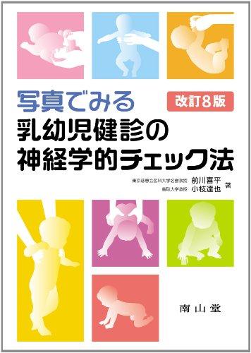 写真でみる乳幼児健診の神経学的チェック法 改訂8版の詳細を見る