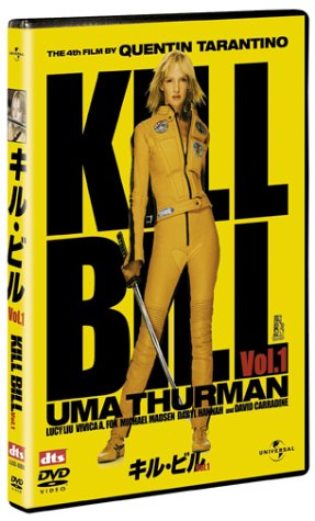 キル・ビル Vol.1 [DVD]