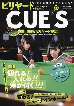 DVD付き ビリヤードCUE'S(キューズ) 2016年11月号
