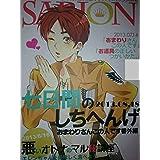 進撃の巨人同人誌●リヴァエレ小説再録本●SARION(きき)「SARION」 303