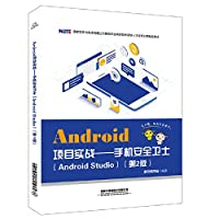 Android project combat - mobile security guards (Android Studio) (2nd Edition)(Chinese Edition)