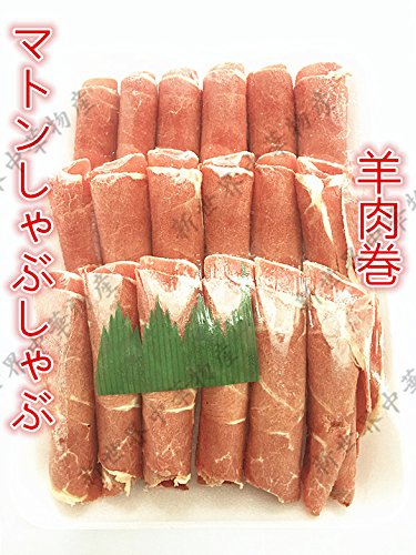 特選羊肉のスライス 徳用羊肉うす切りスライス 羊肉卷しゃぶしゃぶ&焼肉用 300g冷凍のみの発送。