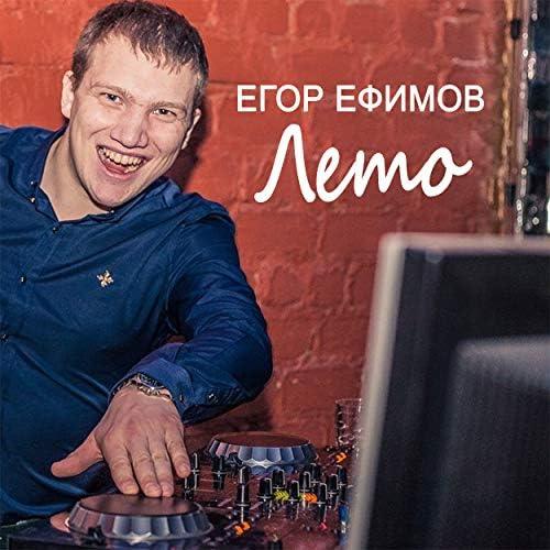 __Егор Ефимов