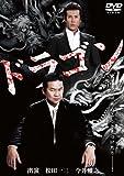 ドラゴン[DVD]