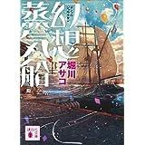 幻想蒸気船 (講談社文庫)