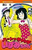 ハートキャッチいずみちゃん(1) (月刊少年マガジンコミックス)