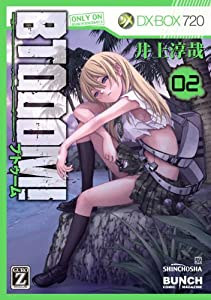 BTOOOM! 2巻 (バンチコミックス)