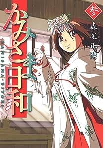 かみさま日和 3巻 (芳文社コミックス)
