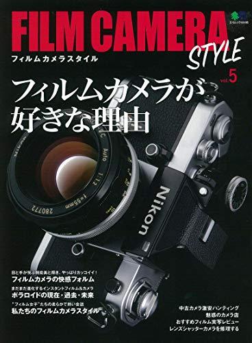 FILM CAMERA STYLE Vol.5 (エイムック 4446)