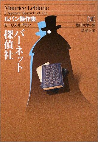 バーネット探偵社―ルパン傑作集〈7〉 (新潮文庫)の詳細を見る
